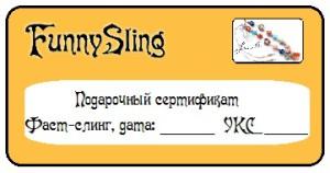 подарочный сертификат на слинг